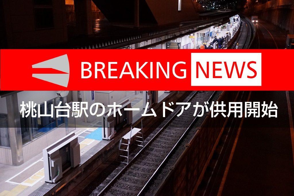 【北大阪急行】桃山台駅のホームドアが供用開始