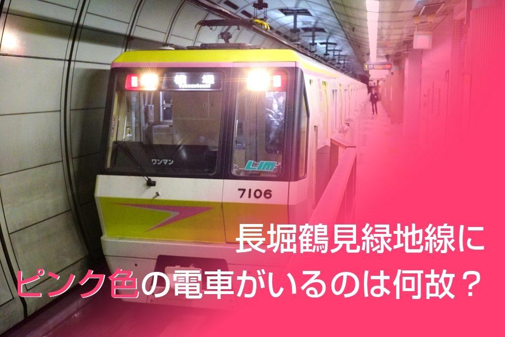 長堀鶴見緑地線にピンク色の電車がいるのは何故?その理由について解説します!