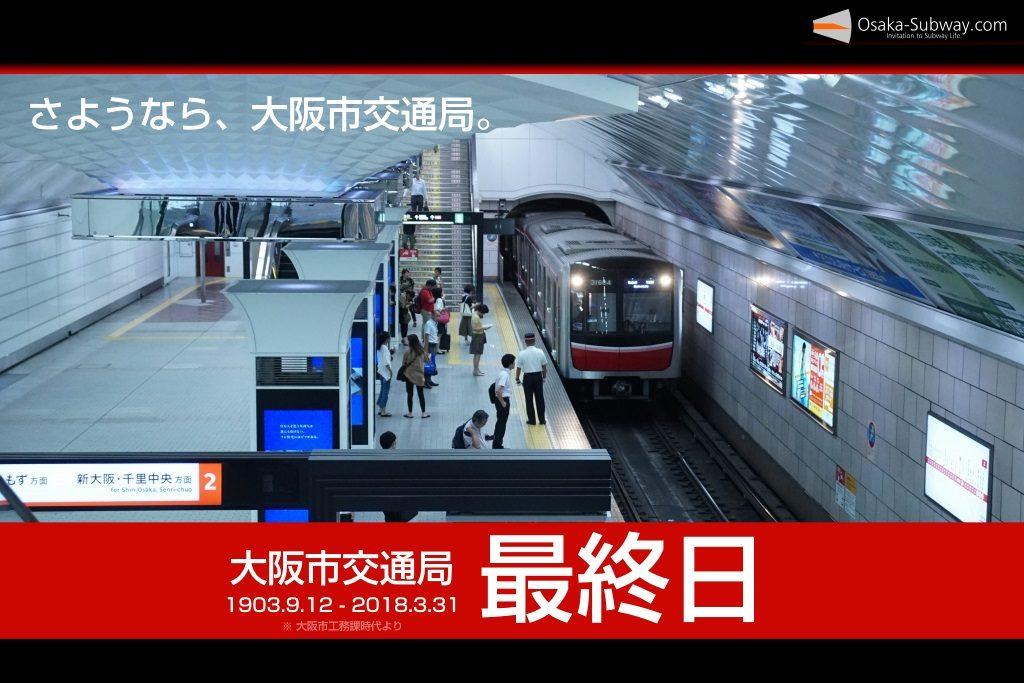 【交通局最終日】大阪市営地下鉄85年の歴史を振り返ります(1944-1933)