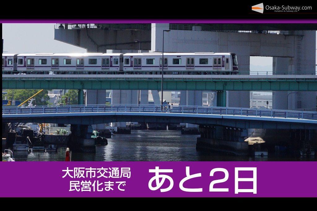 【民営化まであと2日】大阪市営地下鉄85年の歴史を振り返ります(1954-1945)