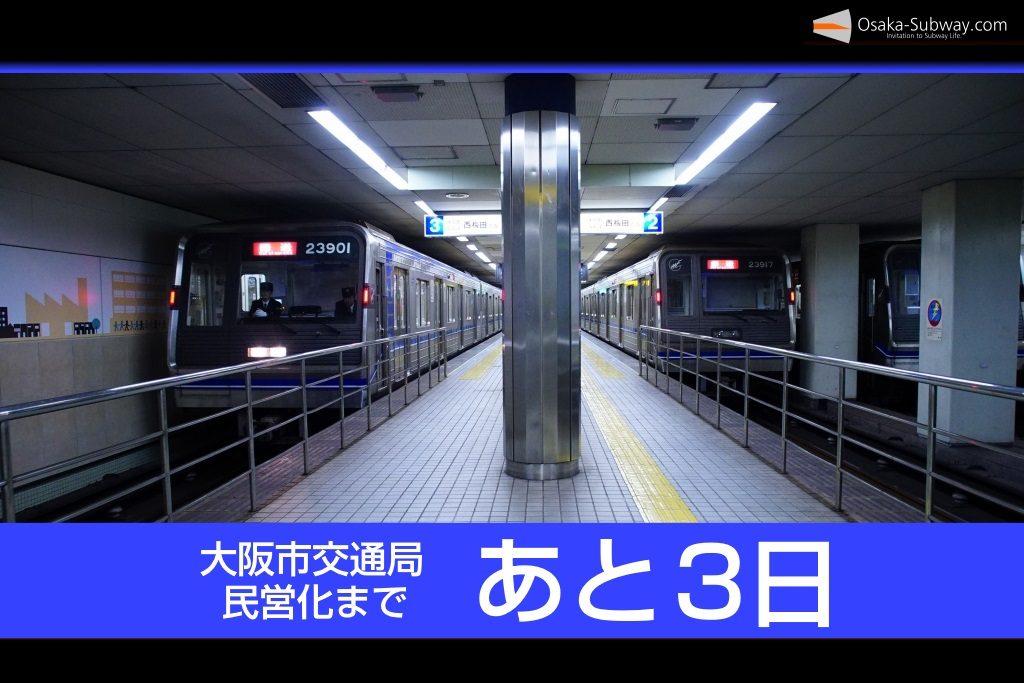【民営化まであと3日】大阪市営地下鉄85年の歴史を振り返ります(1969-1955)