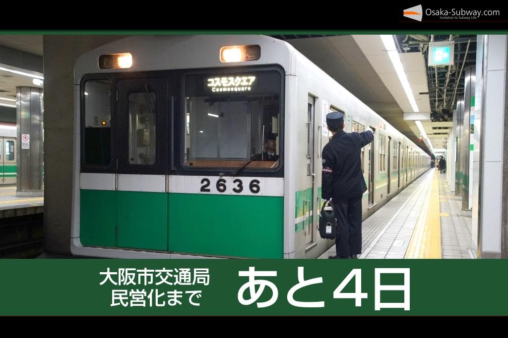 【民営化まであと4日】大阪市営地下鉄85年の歴史を振り返ります(1984-1970)