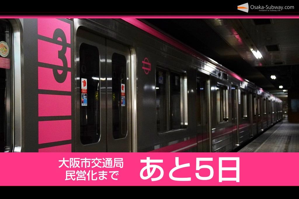 【民営化まであと5日】大阪市営地下鉄85年の歴史を振り返ります(2001-1985)