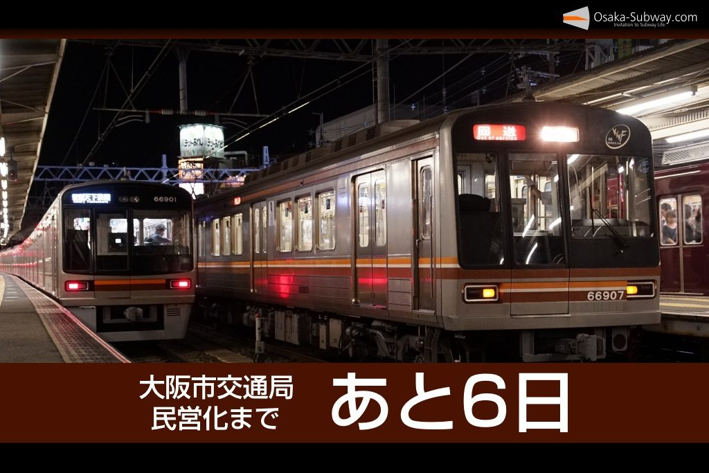 【民営化まであと6日】大阪市営地下鉄85年の歴史を振り返ります(2017-2002)