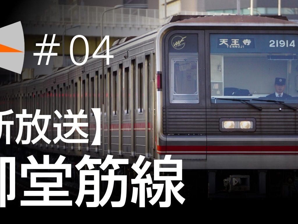 【御堂筋線など】駅自動アナウンスが変わった?黄色い点字ブロック~…などの文言に変更へ