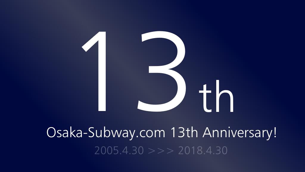【ご報告】Osaka-Subway.comは13周年を迎えました
