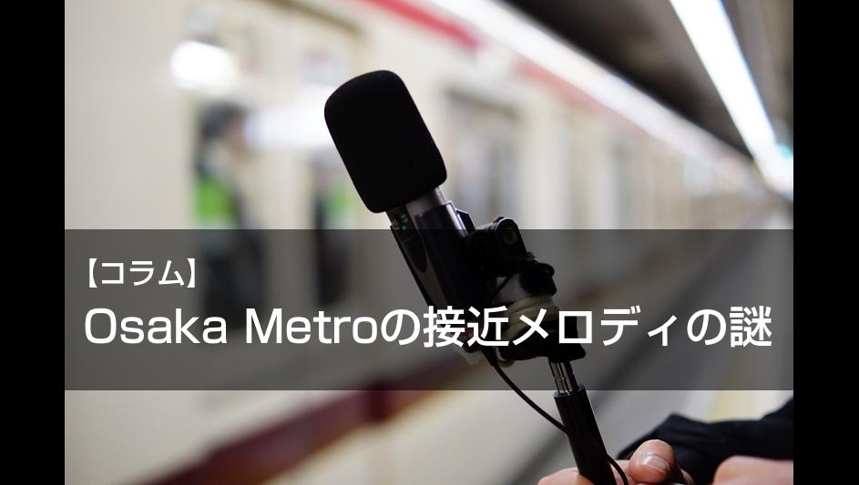 【長編コラム】Osaka Metroの接近メロディの謎…いつから採用?誰が作曲した?歌詞がある?