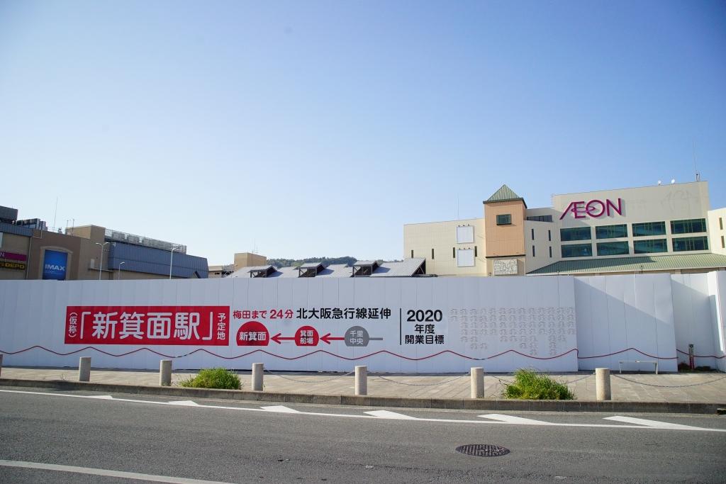 【2018/04】北大阪急行、2020年開業予定の工事現場を見てきました