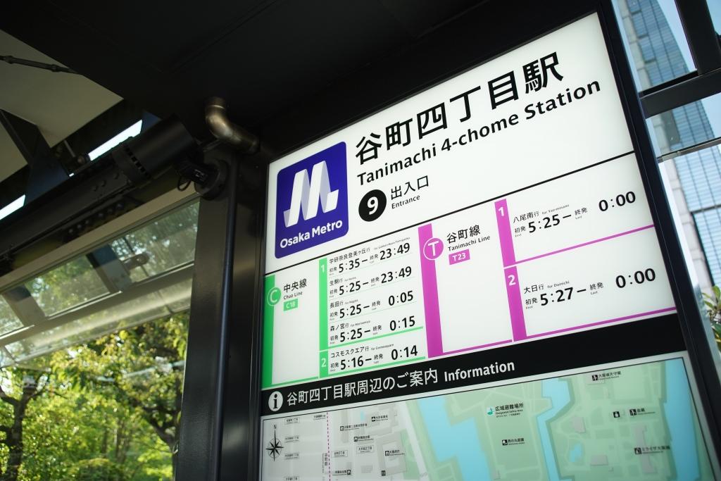 【まとめ】「てんろく」「ユニバ」…大阪の省略地名14選
