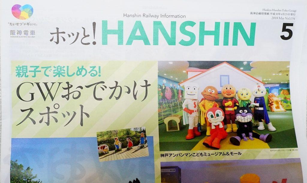 【お知らせ】阪神電鉄の広報誌「ホッと!HANSHIN」に当サイトが掲載されました
