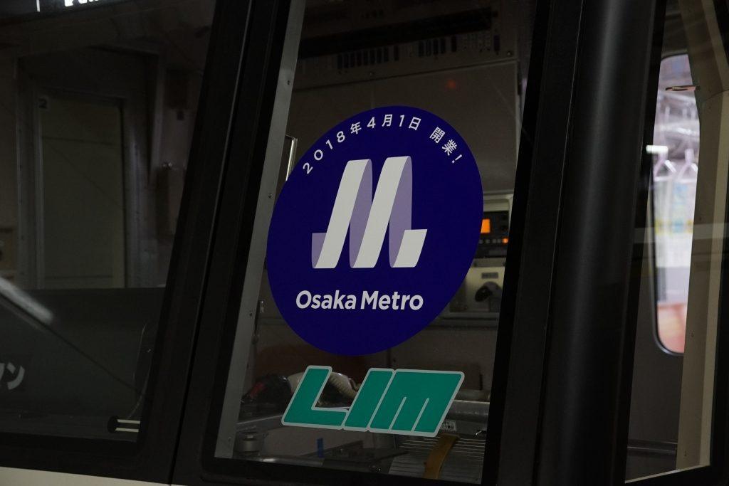 【Osaka Metro】全線で「Osaka Metro」ヘッドマーク掲示車両を運行へ