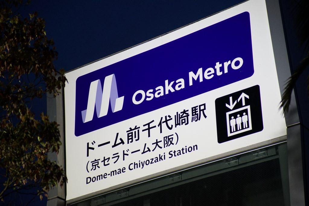 【祝!】2018年4月1日「Osaka Metro」出発進行!