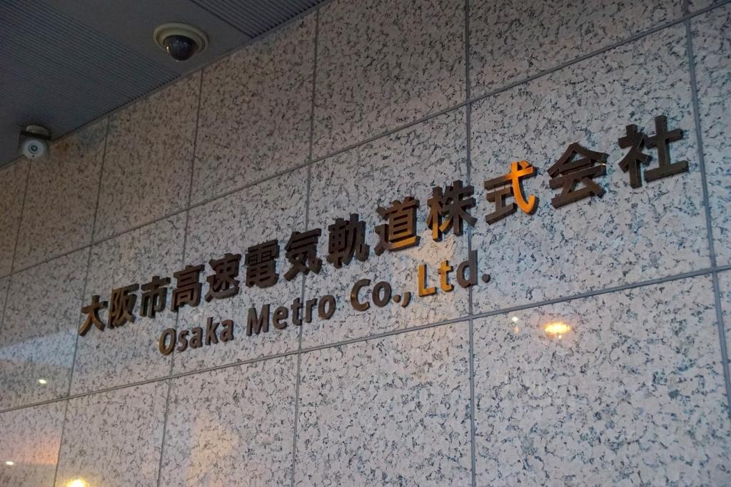 【民営化】本社の表札が「大阪市高速電気軌道株式会社」に変更される