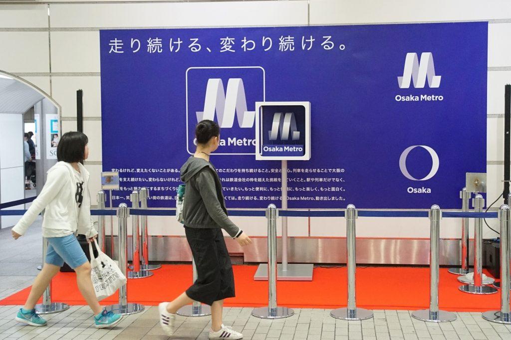 【コラム】Osaka Metro(大阪メトロ)になって何が変わった?