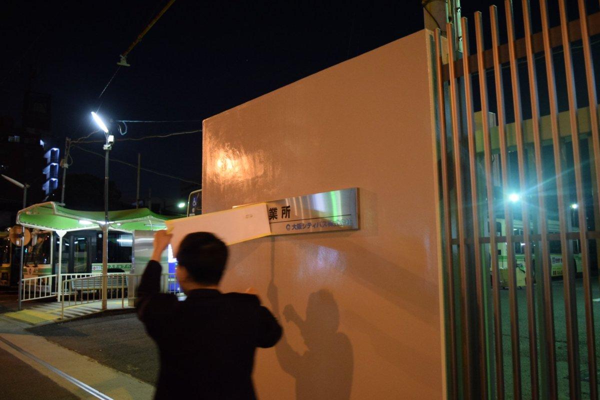 【大阪シティバス🚌】住吉車庫でミニ除幕式を開催