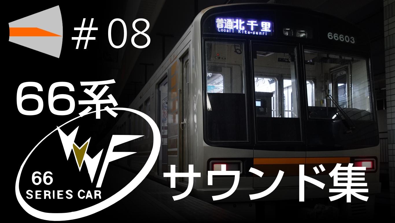 【動画#08】「堺筋線66系 VVVFサウンド集」を投稿しました!