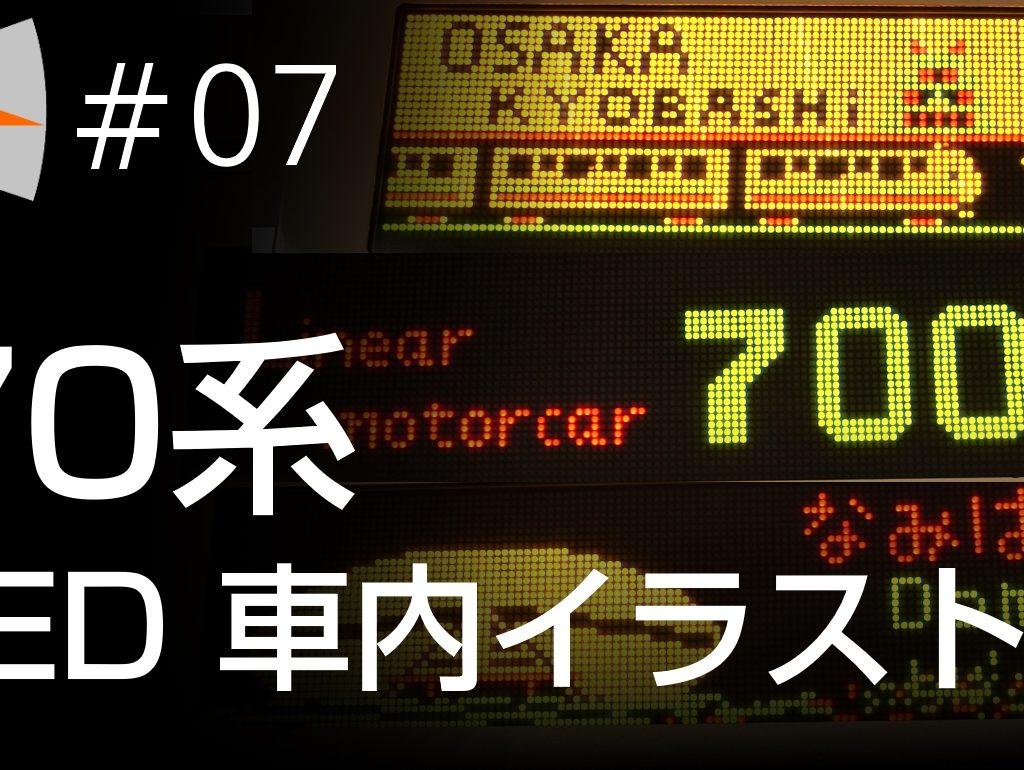 【動画#07】「長堀鶴見緑地線70系 車内LED イラスト集」を投稿しました!