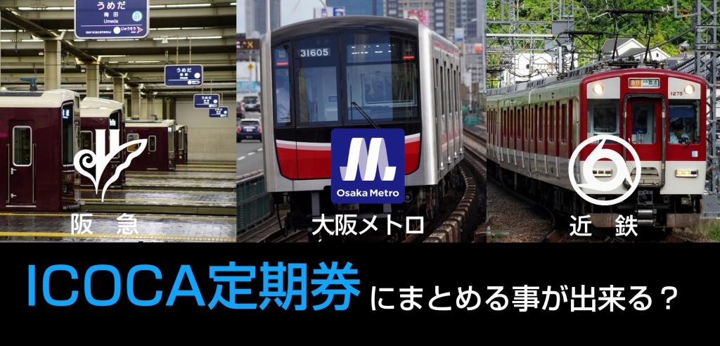 近鉄・大阪メトロ・阪急を1枚のICOCA定期券にまとめる事が出来るか?