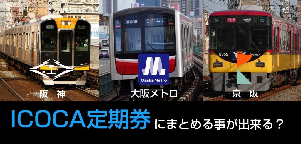 阪神・大阪メトロ・京阪を1枚のICOCA定期券にまとめる事が出来るか?