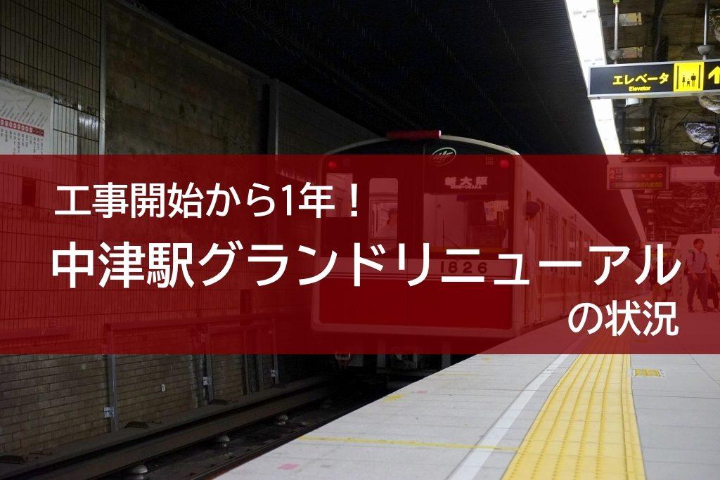【御堂筋線】工事開始から1年!中津駅グランドリニューアルの状況