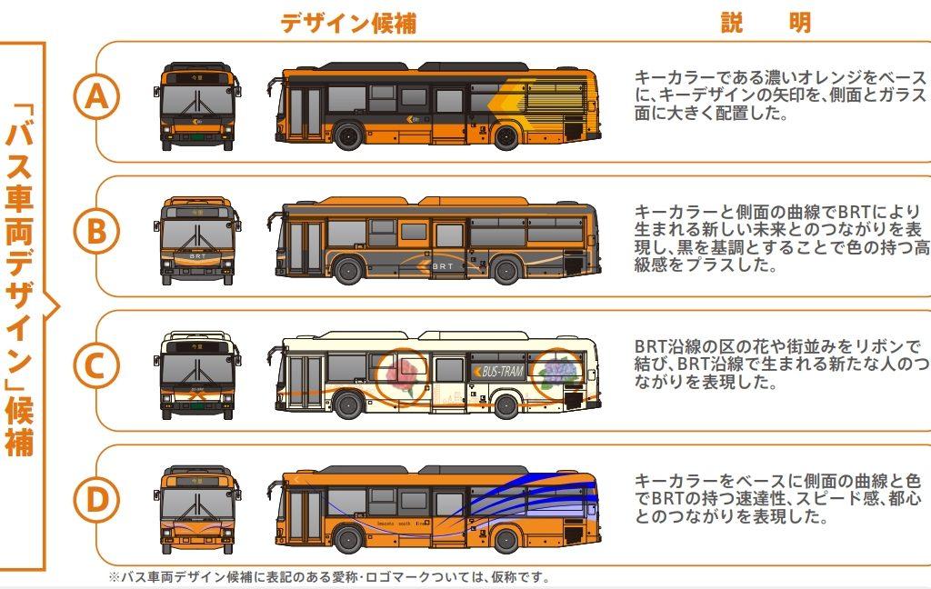 【今里筋線BRT】愛称・ロゴ・バス車両デザイン候補を公開。6月末に投票で決定へ