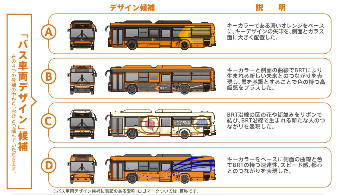 【今里筋線BRT】愛称・ロゴ・バス車両デザイン候補を公開。6 ...