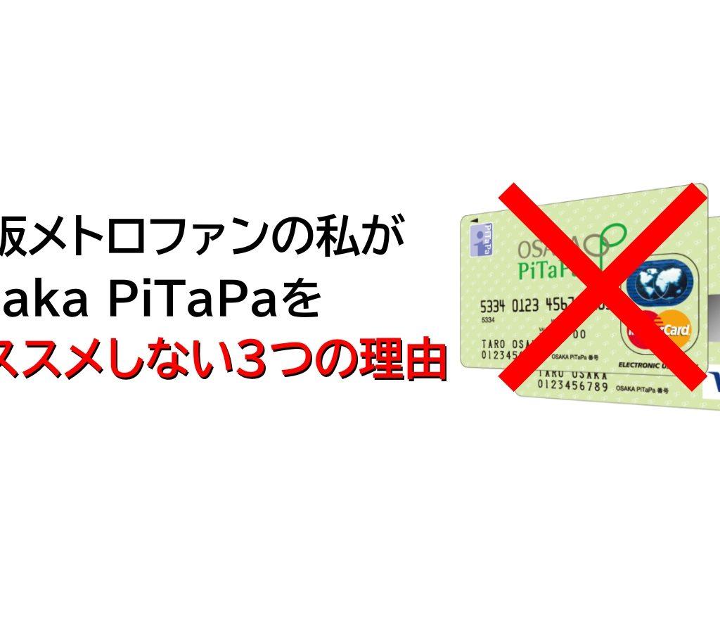 大阪メトロファンの私がOsaka PiTaPaをオススメしない3つの理由