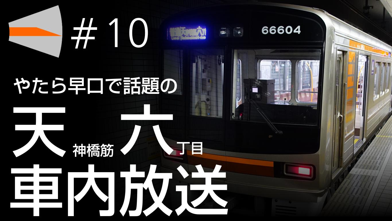 【動画#10】「やたら早口で話題の天神橋筋六丁目 車内自動放送」を投稿しました!