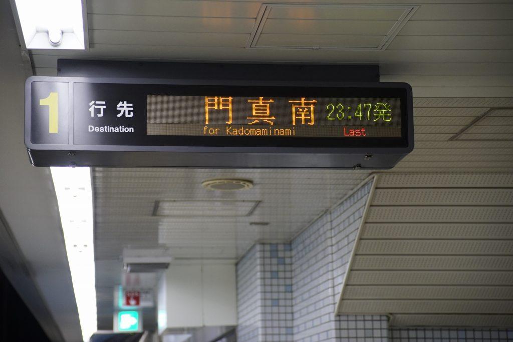 【コラム】大阪メトロの発車案内機(発車標)にはなぜ時間が表示されないのか?