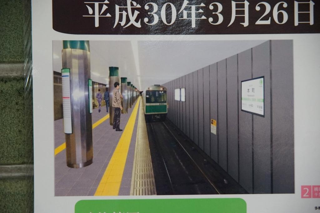 【中央線】本町駅の壁面を50年ぶりにリニューアルへ。御堂筋線と同等のものに