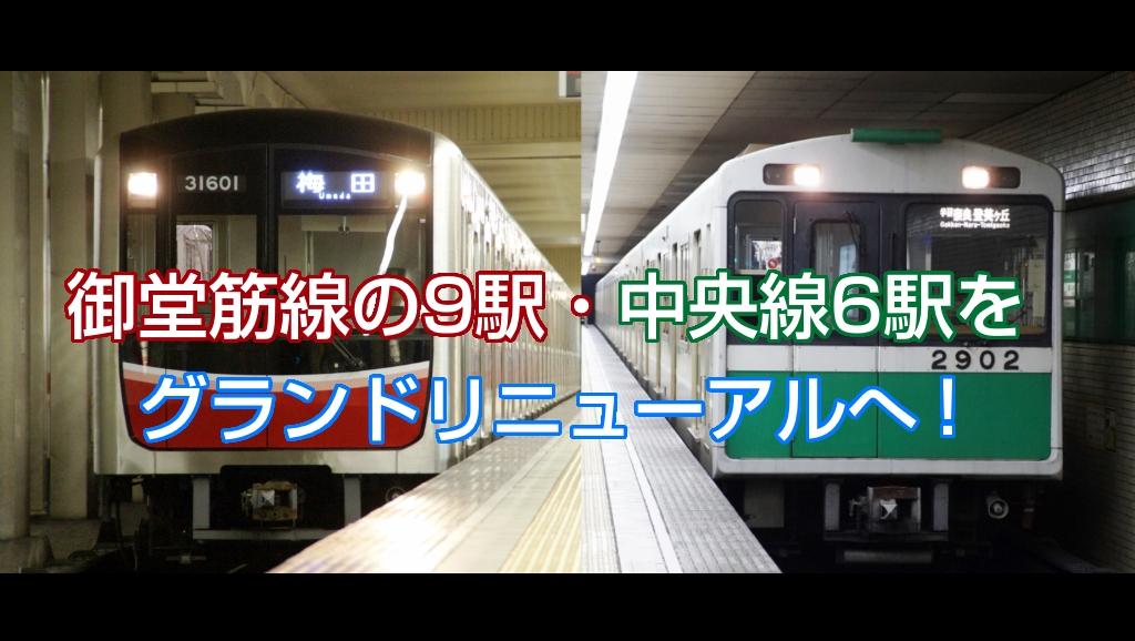 【速報】御堂筋線の9駅・中央線6駅をグランドリニューアルへ!200億円の投資計画