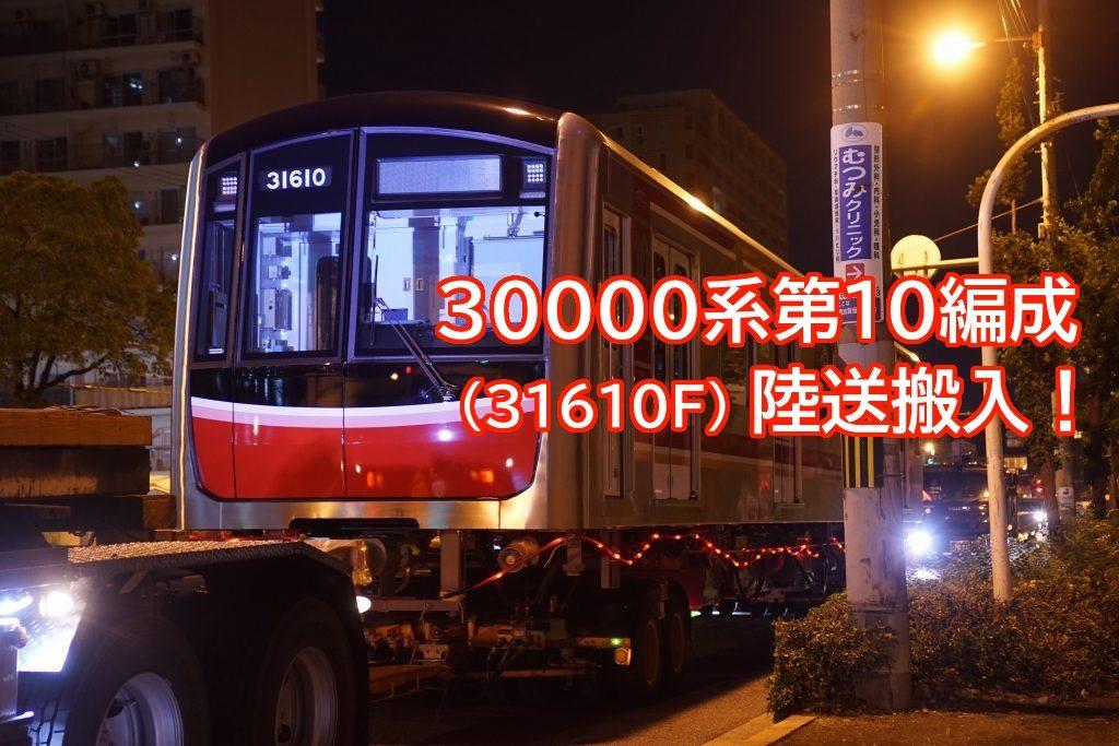 【新車速報】30000系第10編成(31610F) 陸送搬入!