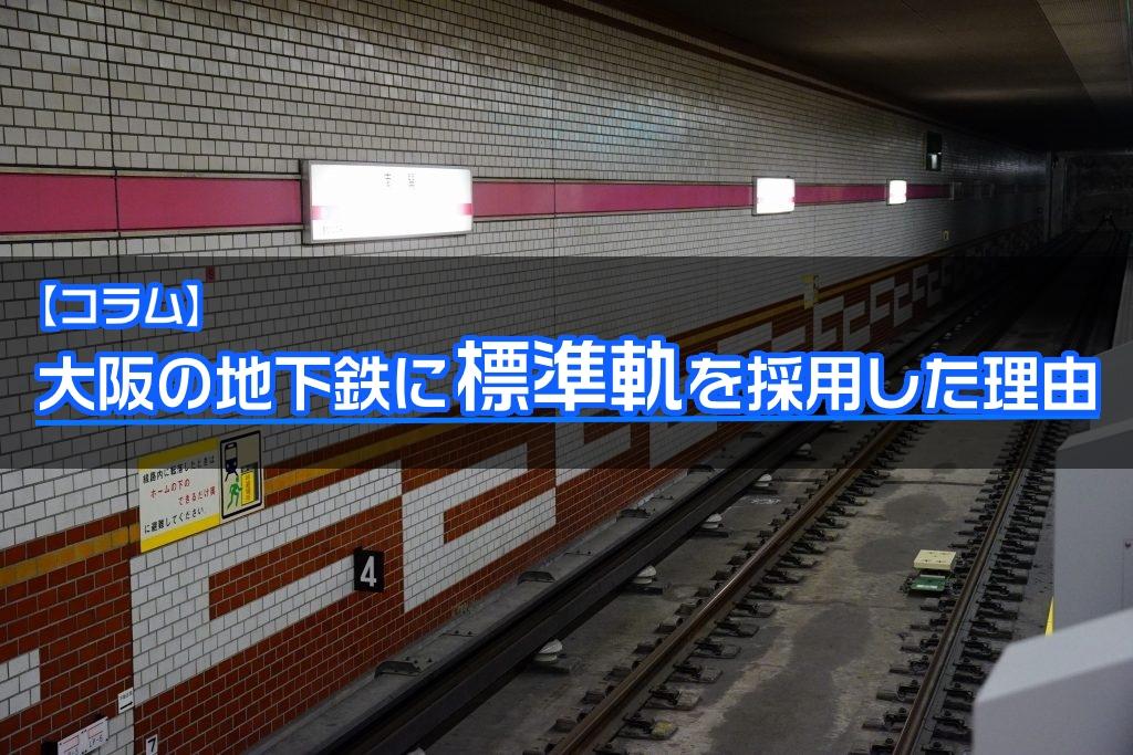 【コラム】大阪の地下鉄に標準軌を採用した理由は?