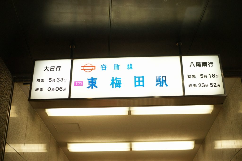 東梅田 ひげ文字