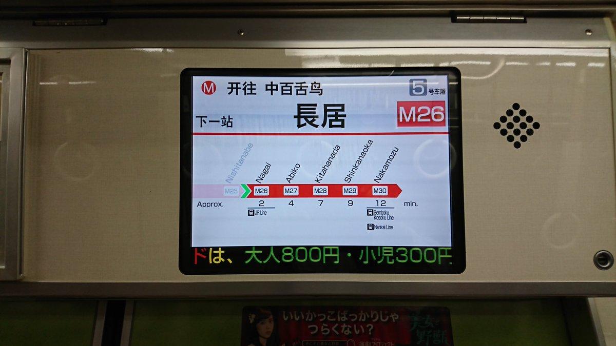 【御堂筋線】21系リニューアル車のLCDディスプレイからも「マルコ」が消え始める