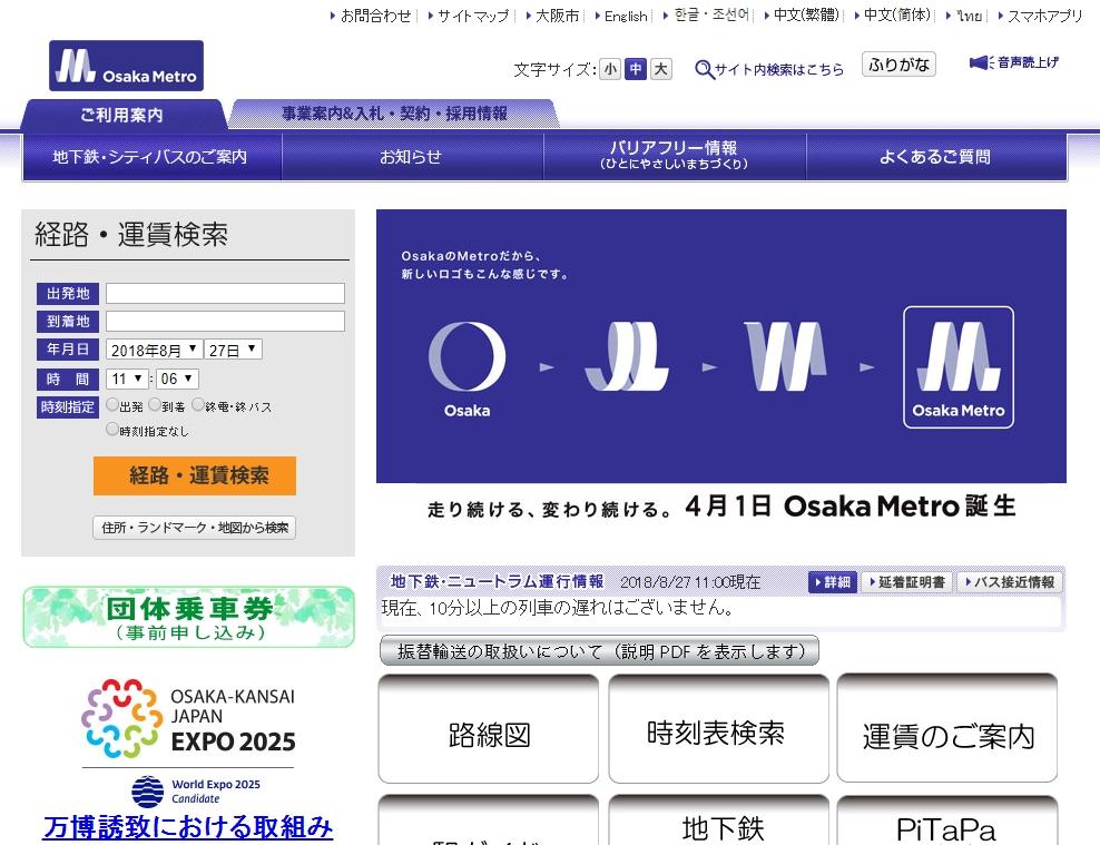 Osaka Metroの公式サイト、2018年9月1日よりリニューアルを予定