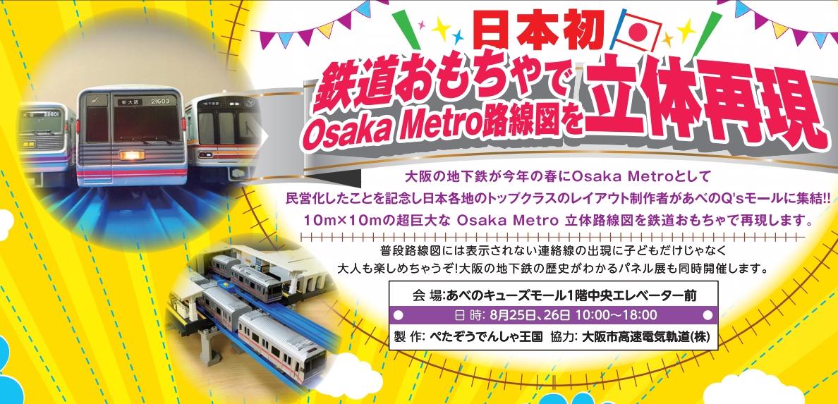 【イベント】Osaka Metro全線をプラレールで立体再現!あべのキューズモールにて