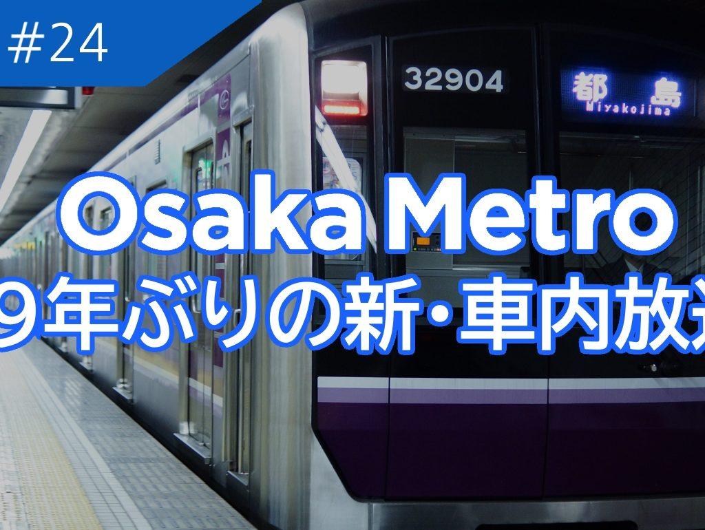 【Osaka Metro】19年ぶりに車内自動放送が新フォーマットへ