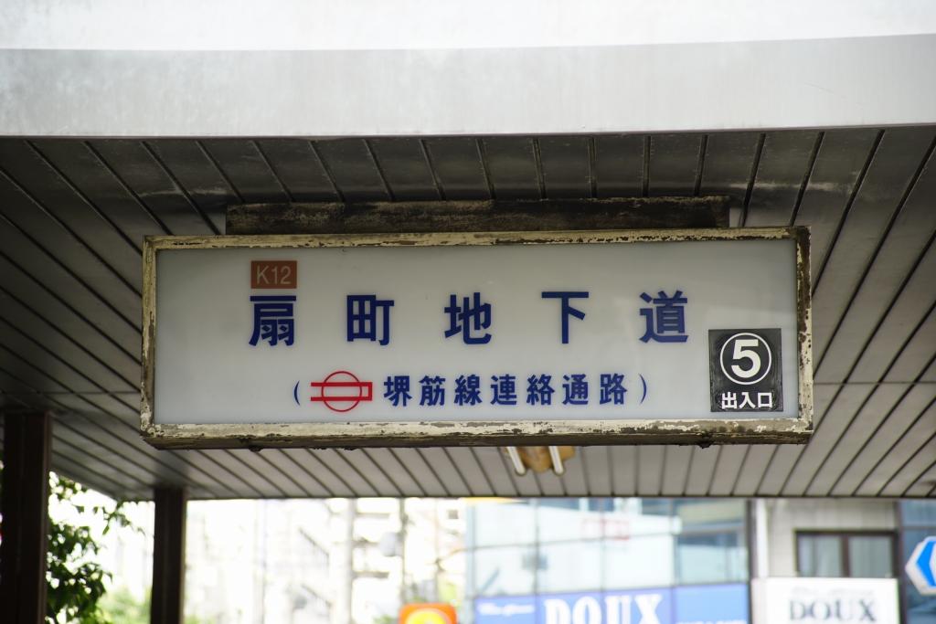 【記録写真】扇町にはこっそりとヒゲ文字が残っている…と聞いたので行ってきました
