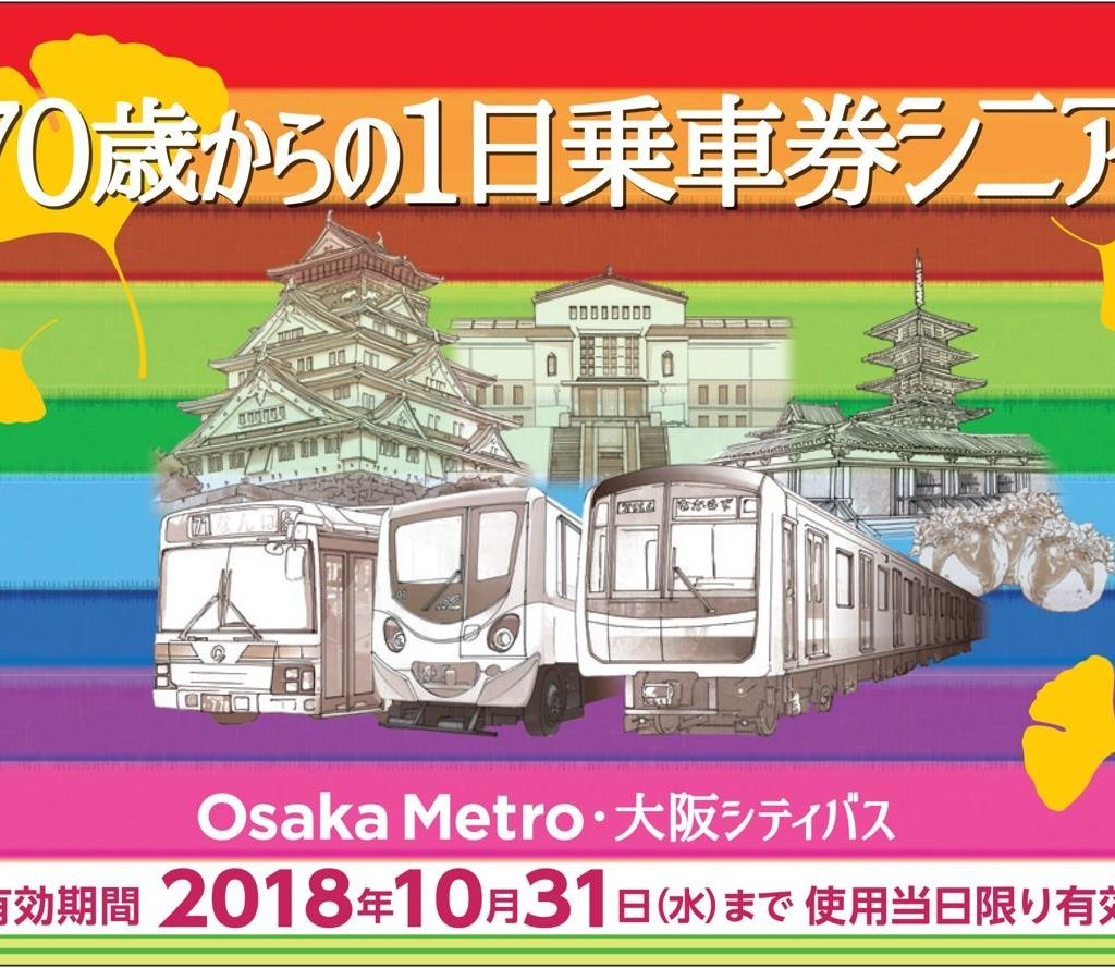【切符】期間限定の「1日乗車券シニア」を500円で発売へ