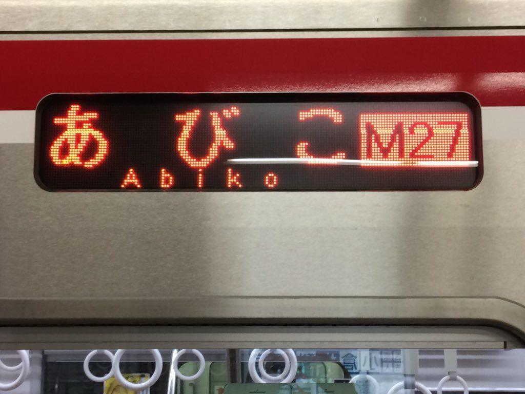 【御堂筋線】「B'z LIVE-GYM pleasure 2018 HINOTORI」開催に伴う臨時列車を運転