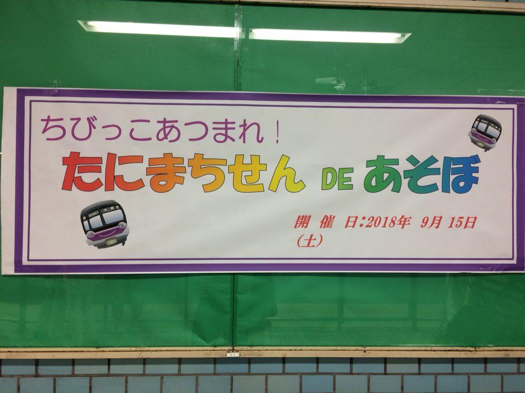 【谷町線】中崎町・大日で「たにまちせんDEあそぼう!」を開催