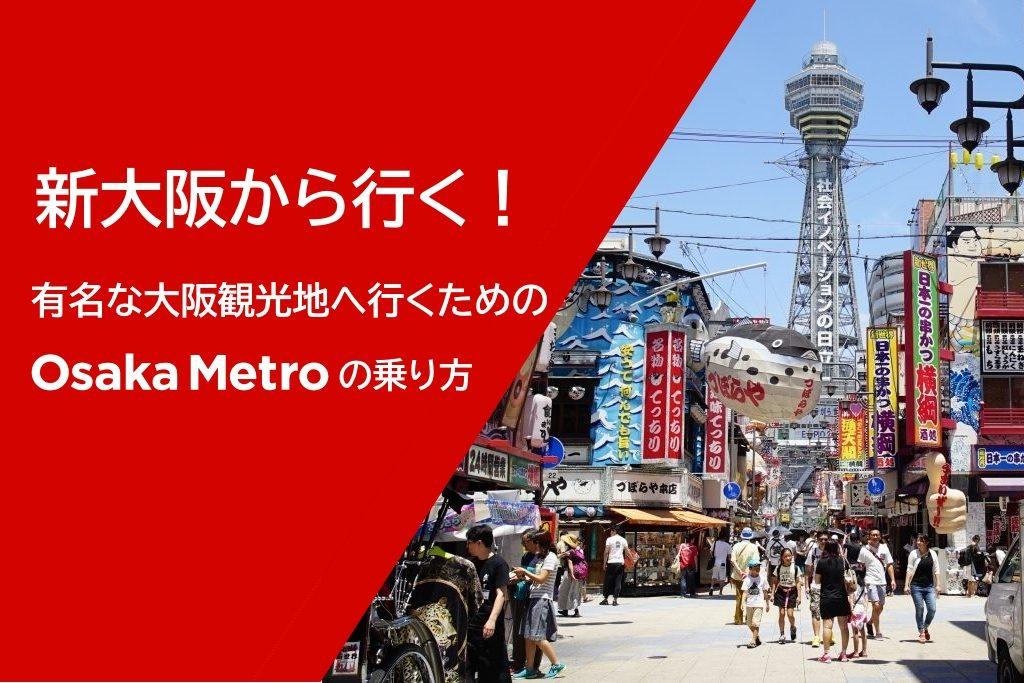 新大阪から行く!有名な大阪観光地へ行くための大阪メトロの乗り方