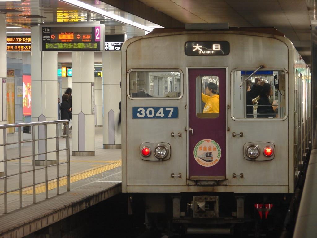 【今日の記念日】10月10日:谷町線南森町駅新ホーム供用開始