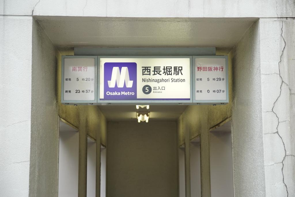 【悲報】西長堀駅のヒゲ文字がついに消滅