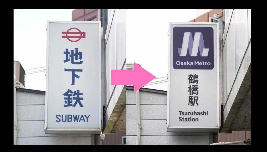 【千日前線】鶴橋駅のヒゲ文字が消滅