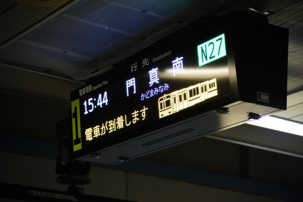 【速報】長堀鶴見緑地線の新型発車標、大正駅で稼働開始!