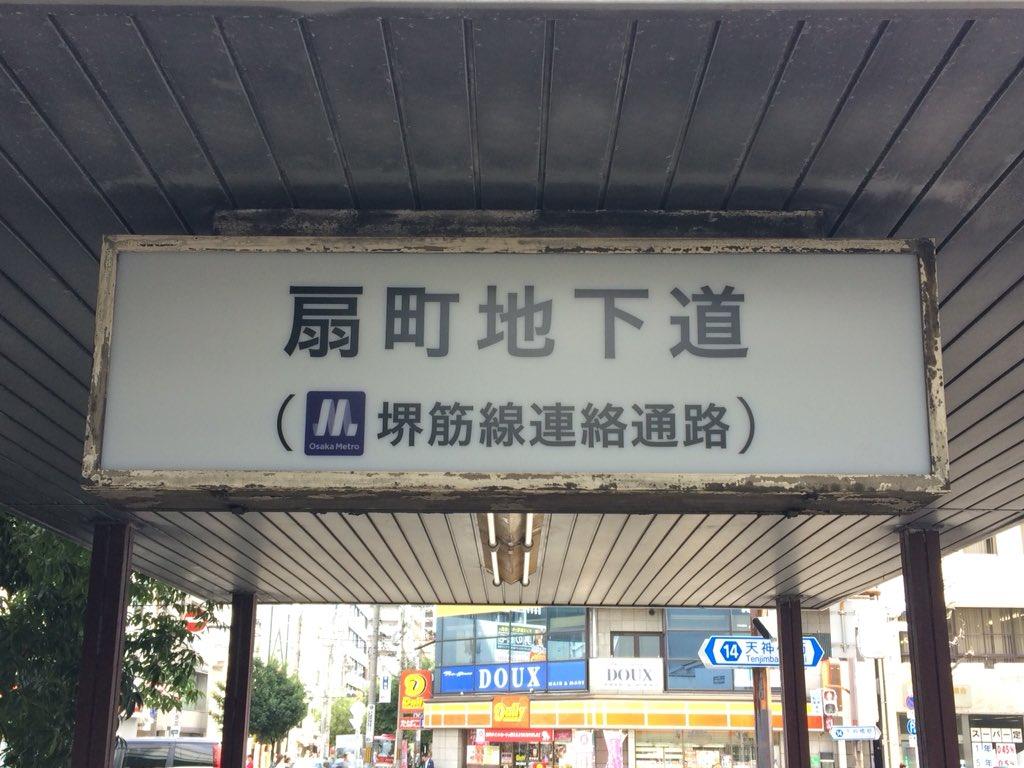 【悲報】扇町駅5番出口の旧サインが消滅