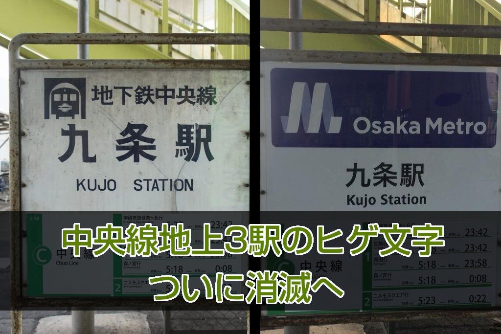 【悲報】中央線地上3駅のヒゲ文字、ついに消滅へ