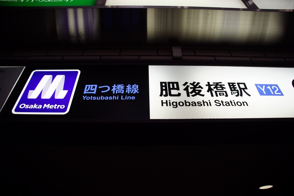 【四つ橋線】肥後橋駅のヒゲ文字移行期のサインが消滅…したものの、まさかの旧サインに交換